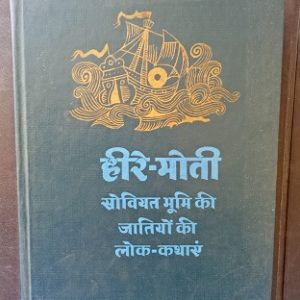 Heere Moti Used Books