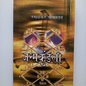 Janamkundali Second Hand Books