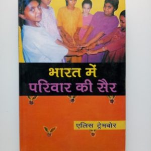 Bharat Me Pariwar Ki Sair Second Hand Books