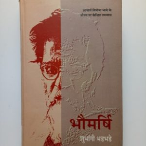 Bhaumrishi Second Hand Books