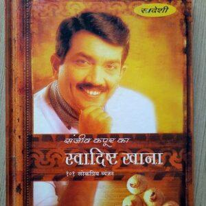Sanjeev Karpoor Ka Swadisth Khana Used Books