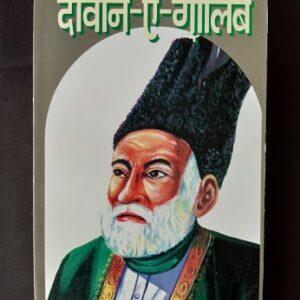 Deewan E Ghalib Used Books