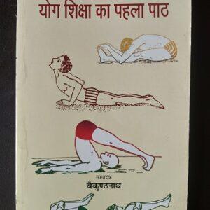 Yog Shiksha Ka Pehla Paath Second hand books