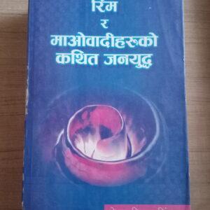Rim R Maowadi Haruko Kathit Janyudh Second Hand Books