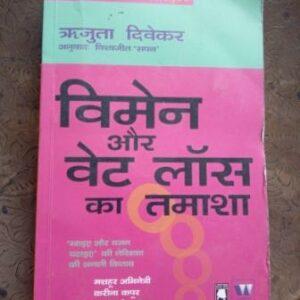 Women Or Weight Loss Ka Tamasha Used Books