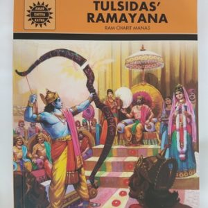 Tulsidada's Ramayana - Ram Charit Manas Used Books