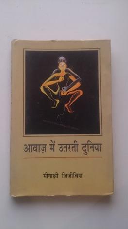 Aawaaz Me Utarti Duniya Used Books