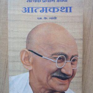 Satya Ke Prayog Athwa Atmakatha Second Hand Book