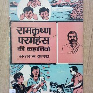 Ramkrishna Paramhansa Ki Kahaniyan Second Hand Books