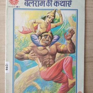 Balram Ki Kathayen Used books