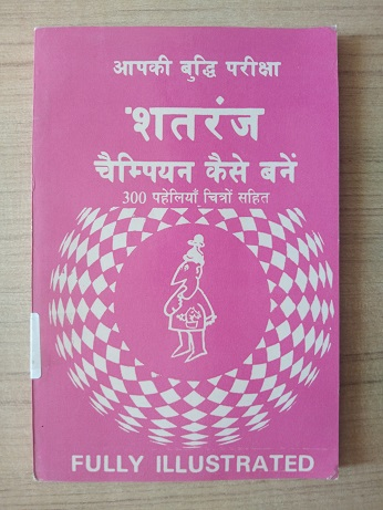 Shatranj Champion Kaise Banen Used books