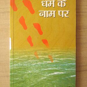 Dharm Ke Naam Par Used books