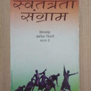 Swatantrata Sangram Second Hand Books