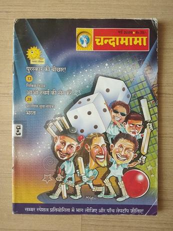 Chanda Mama Second Hand Books