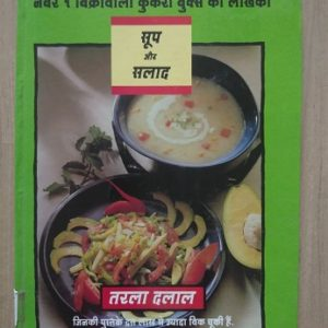 Soup Aur Salaad Used books