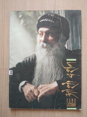 Osho Darshan Second Hand Books