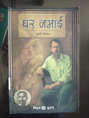 Ghar Jamai Used Books