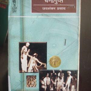 Chandragupt Used Books