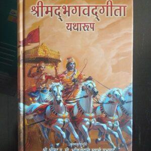 Shrimad Bhagwad Geeta Second Hand Books