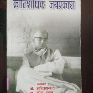 Krantishodhak Jayprakash Used Books