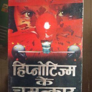 Hypnotism Ke Chamatkaar Used Books
