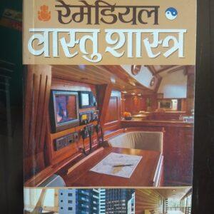 Remedial Vaastu Shastra Used Books