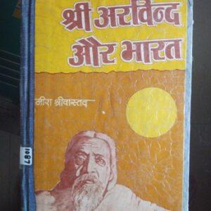 Shri Arvind Aur Bharat Second Hand Books