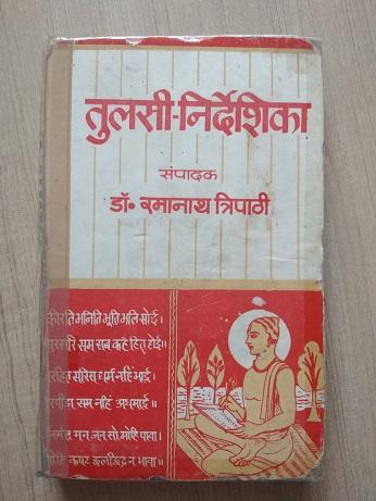 Tulsi Nirdeshika Used Books