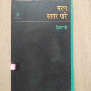 Maran Saagar Paare Used Books