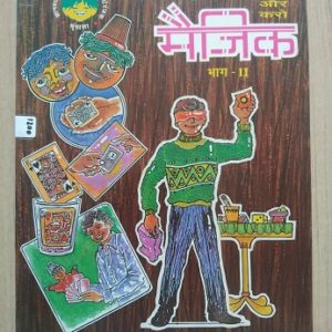 Seekho Aur Karo - Magic - Bhag 2 Second hand books