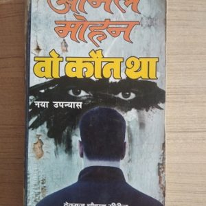 Wo Kaun Tha Second hand books