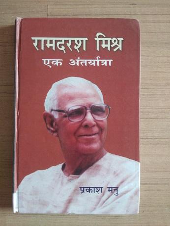 Ramdarash Mishra - Ek Antaryatra Second hand books