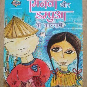Dimpua Aur Minwa Ke Karname Used Books