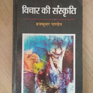 Vichar Ki Sanskrati Used Books