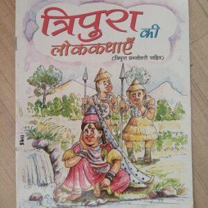 Tripura Ki Lok Kathayen Used Books