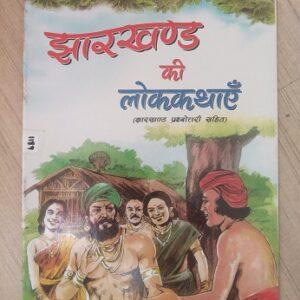 Jharkhand Ki Lok Kathayen Used Books