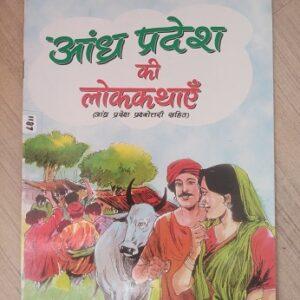 Andhra Pradesh Ki Lok Kathayen Used Books