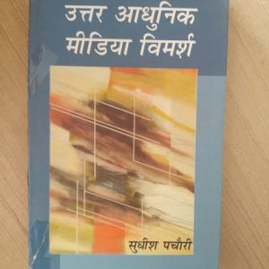 Uttar Adhunik Media Vimarsh Used Books