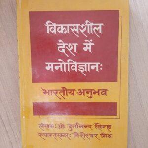Vikassheel Desh Me Manovigyan Bhartiya Anubhav Used Books