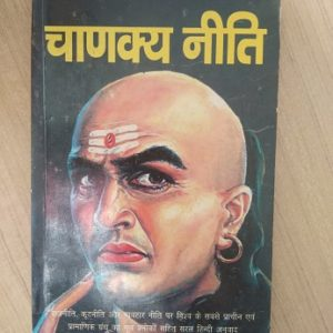 Chanakya Neeti Used Books