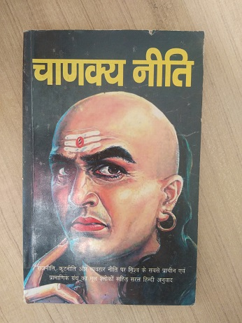 Chanakya Neeti Used Books