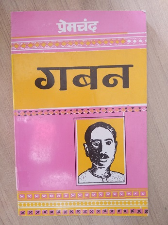 Gaban Used Books