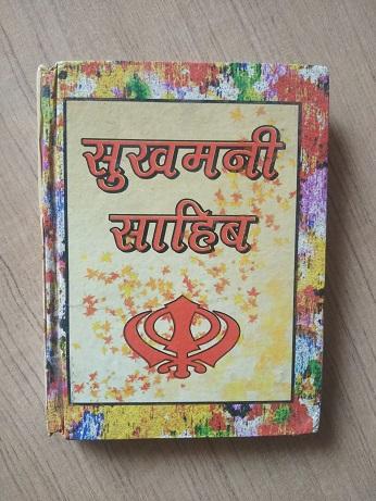 Sukhmani Sahib Used Books