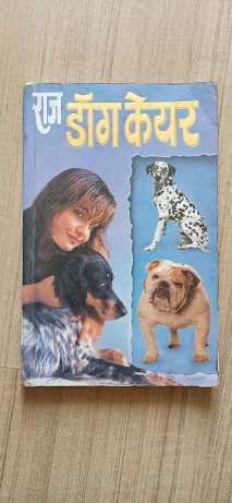 Dog Care second hand books