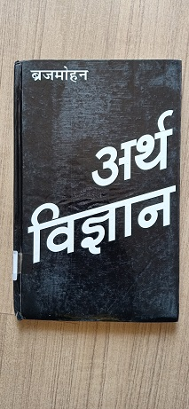 Arth Vigyan second hand books