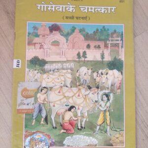 Gauseva Ke Chamatkar Used books