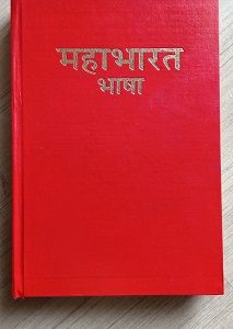 Used Book Mahabharata - Asli Sachitra Badha