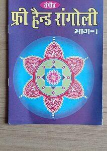 Used Book Free Hand Rangoli - Part 1