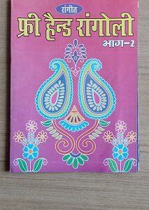 Used Book Free Hand Rangoli - Part 2