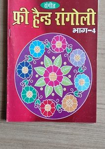 Used Book Free Hand Rangoli - Part 3